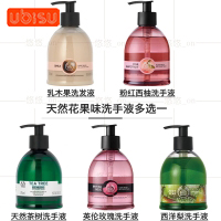 The bodyshop 美体小铺洗手液275ml